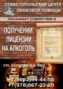 Лицензия-на-алкоголь