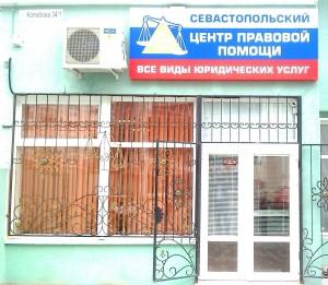 Офис СЦПП - фото
