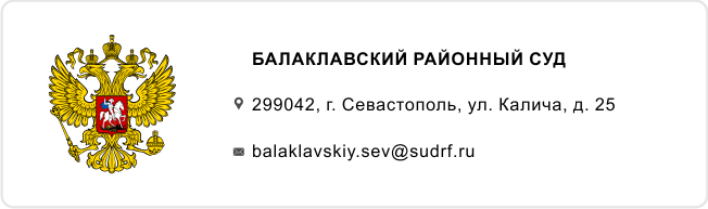 balaklavskiy_sud_sevastopol