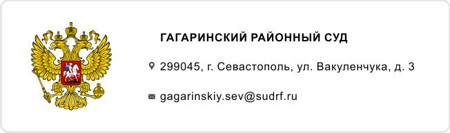 gagarinskiy_sud_sevastopol