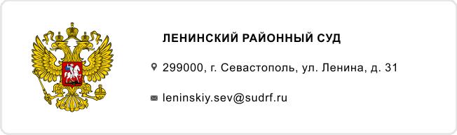 leninskiy_sud_sevastopol