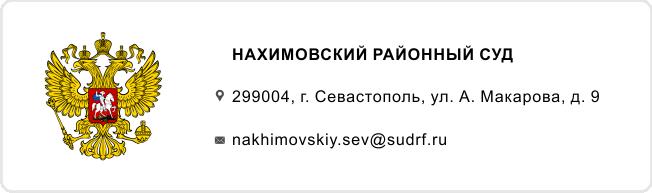 nahimovskiy_sud_sevastopol
