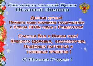 Поздр-2--НГ-СЦПП-2016