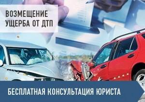 ocenka_uscherba_posle_dtp_854912