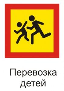 perevozka_detej